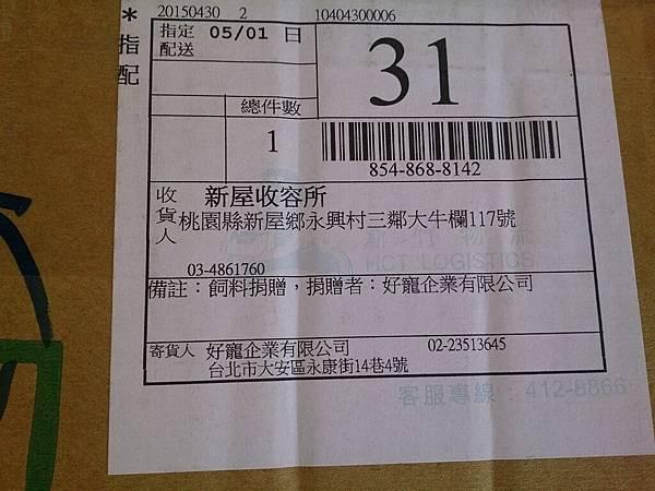 新屋貓舍_1040502_4(民眾捐贈物資)_21.jpg
