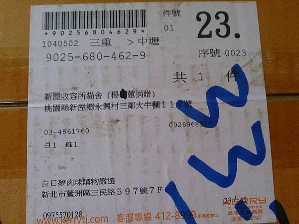 新屋貓舍_1040509_4(民眾捐贈物資)_10.jpg