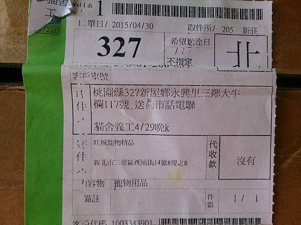 新屋貓舍_1040509_4(民眾捐贈物資)_07.jpg