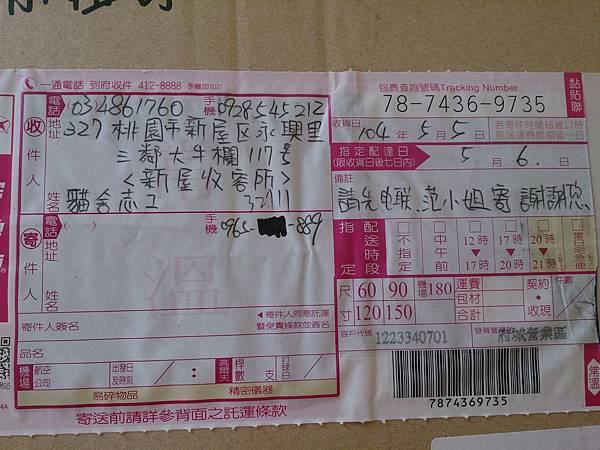 新屋貓舍_1040509_4(民眾捐贈物資)_09.jpg