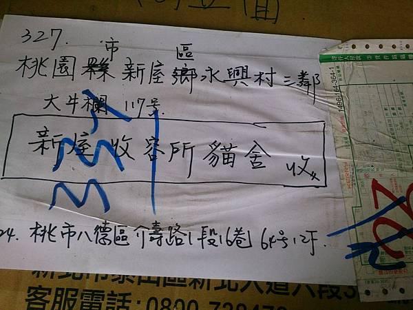 新屋貓舍_1040523_4(民眾捐贈物資)_12.jpg