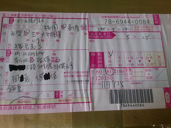 新屋貓舍_1040523_4(民眾捐贈物資)_10.jpg