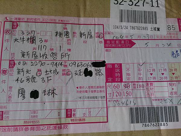 新屋貓舍_1040530_4(民眾捐贈物資)_28.jpg