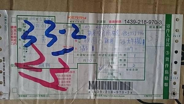 新屋貓舍_1040530_4(民眾捐贈物資)_01.jpg