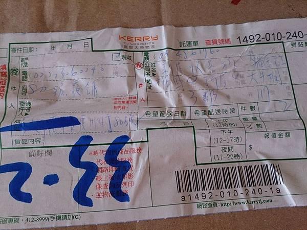 新屋貓舍_1040530_4(民眾捐贈物資)_13.jpg