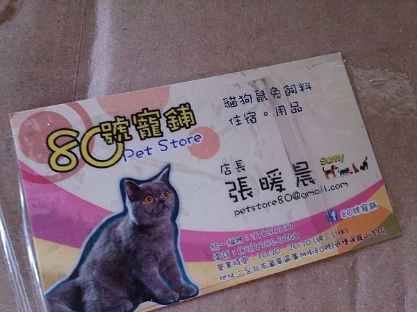 新屋貓舍_1040530_4(民眾捐贈物資)_14.jpg