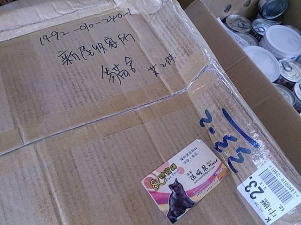新屋貓舍_1040530_4(民眾捐贈物資)_16.jpg