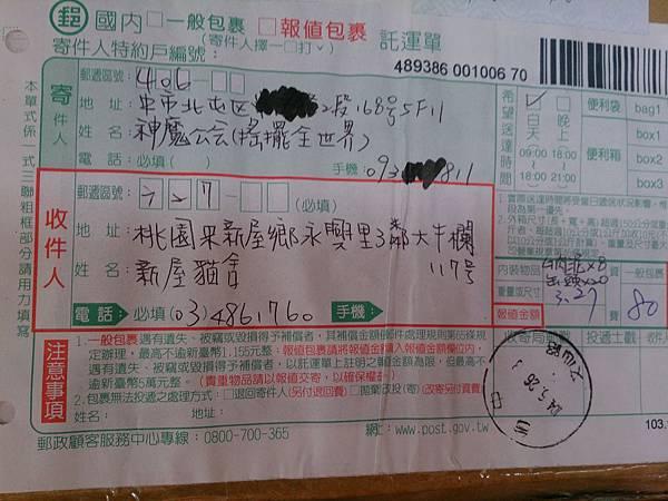 新屋貓舍_1040530_4(民眾捐贈物資)_21.jpg