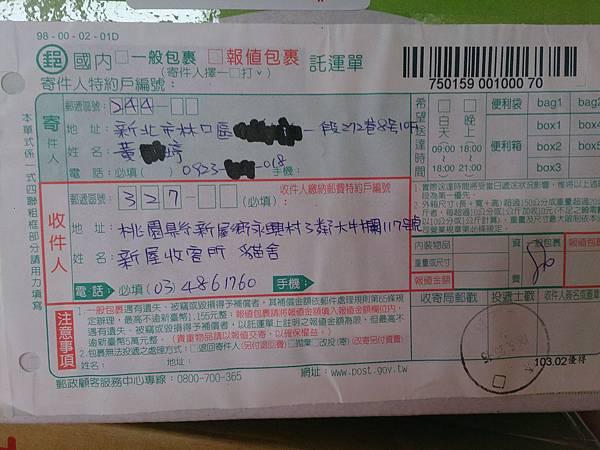 新屋貓舍_1040530_4(民眾捐贈物資)_22.jpg