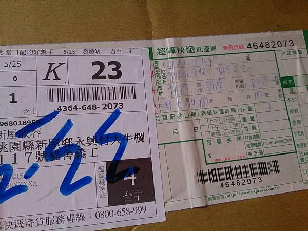 新屋貓舍_1040530_4(民眾捐贈物資)_24.jpg