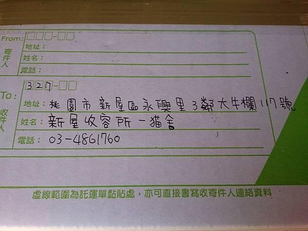 新屋貓舍_1040613_4(民眾捐贈物資)_19.jpg