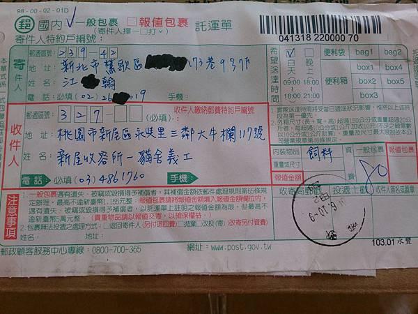 新屋貓舍_1040613_4(民眾捐贈物資)_01.jpg