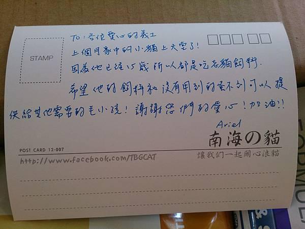 新屋貓舍_1040613_4(民眾捐贈物資)_03.jpg