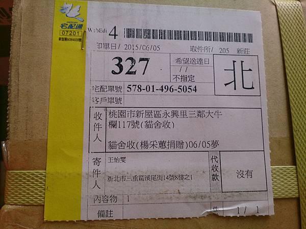 新屋貓舍_1040613_4(民眾捐贈物資)_12.jpg