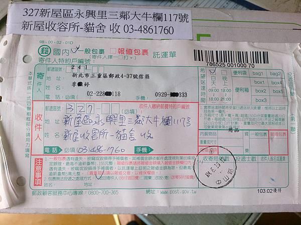 新屋貓舍_1040620_4(民眾捐贈物資)_15.jpg