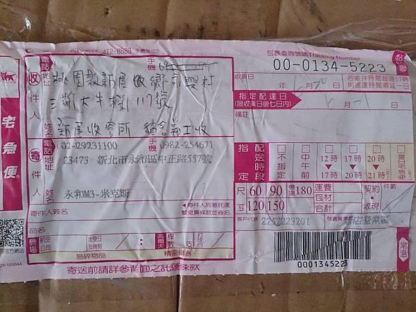 新屋貓舍_1040704_4(民眾捐贈物資)_05.jpg