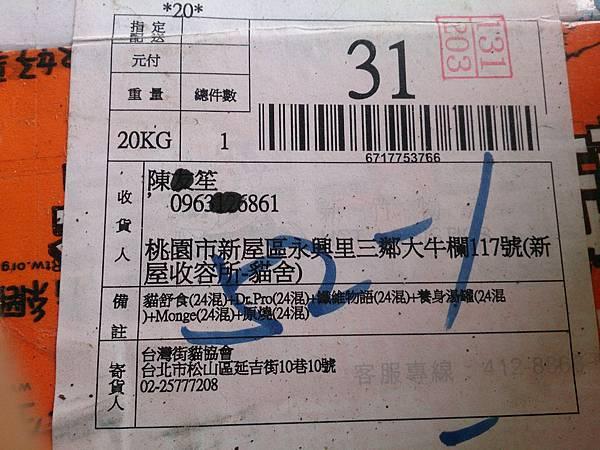 新屋貓舍_1040704_4(民眾捐贈物資)_17.jpg