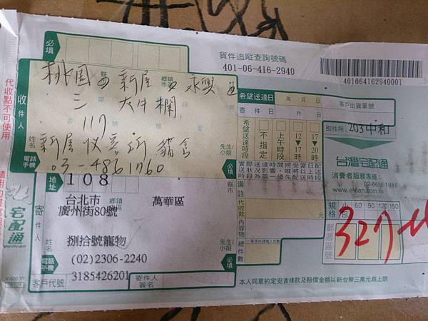 新屋貓舍_1040704_4(民眾捐贈物資)_21.jpg