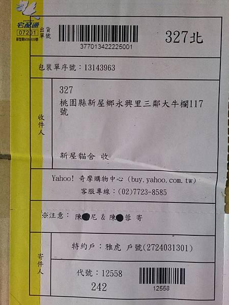 新屋貓舍_1040704_4(民眾捐贈物資)_26.jpg