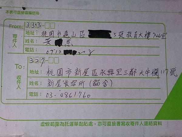 新屋貓舍_1040704_4(民眾捐贈物資)_28.jpg