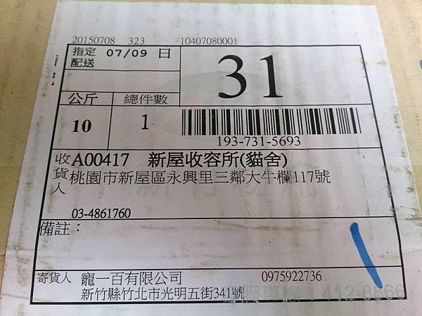 新屋貓舍_1040711_4(民眾捐贈物資)_17.jpg