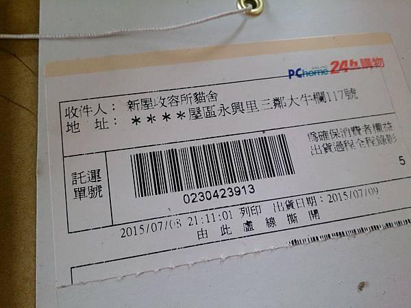 新屋貓舍_1040711_4(民眾捐贈物資)_01.jpg