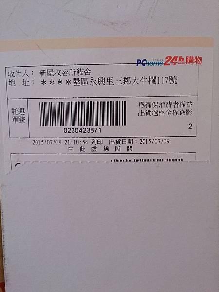 新屋貓舍_1040711_4(民眾捐贈物資)_03.jpg
