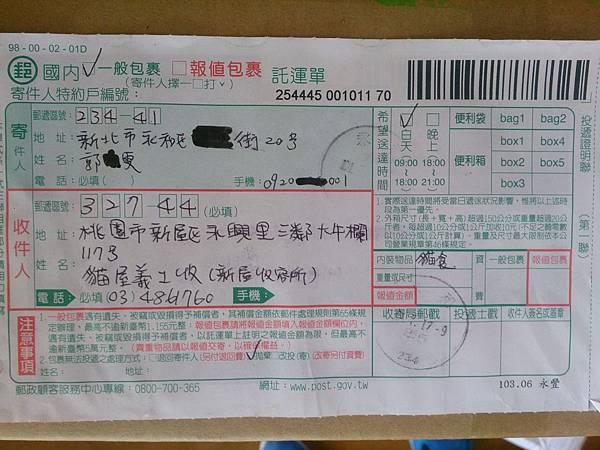 新屋貓舍_1040718_4(民眾捐贈物資)_01.jpg