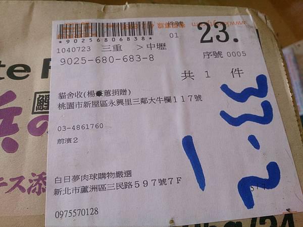 新屋貓舍_1040725_4(民眾捐贈物資)_01.jpg