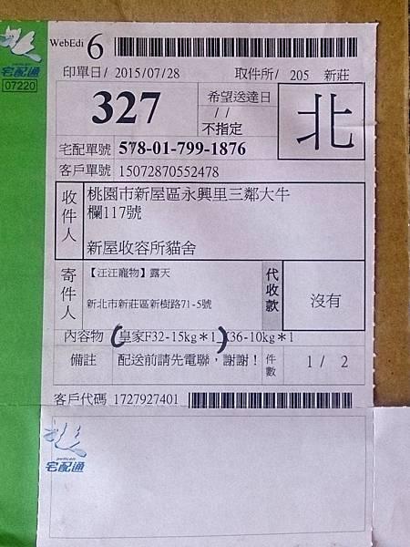 2015-08-01 11.36.32.jpg