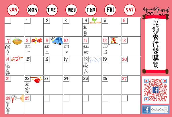 新屋收容所貓舍月曆P2-完成