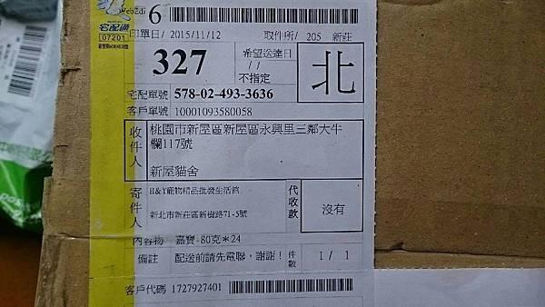 新屋貓舍_1041114_4_民眾愛心物資_09.jpg