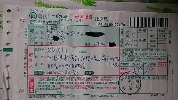 新屋貓舍_1041114_4_民眾愛心物資_10.jpg