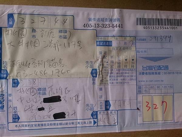 新屋貓舍_1041121_4_民眾愛心物資_04.jpg