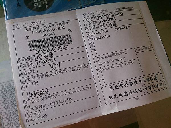 新屋貓舍_1041219_4_愛心捐贈物資_11.jpg