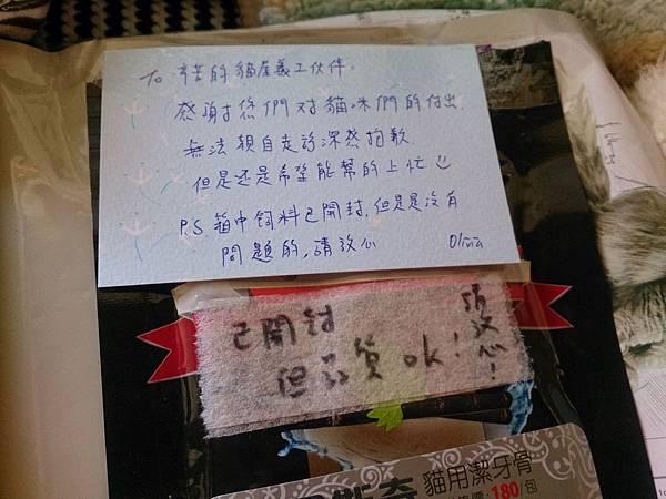 新屋貓舍_1041219_4_愛心捐贈物資_16.jpg