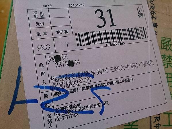 新屋貓舍_1041219_4_愛心捐贈物資_02.jpg