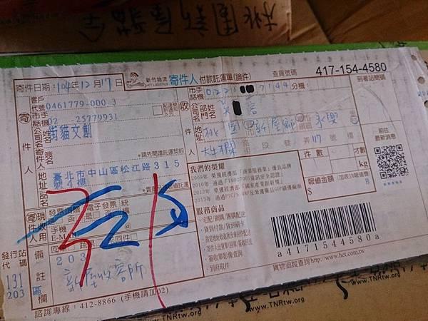 新屋貓舍_1041219_4_愛心捐贈物資_01.jpg