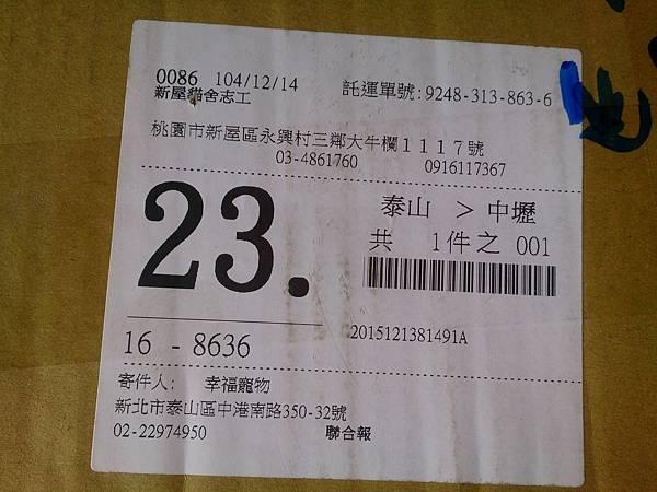 新屋貓舍_1041219_4_愛心捐贈物資_06.jpg