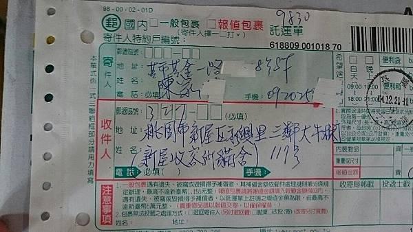新屋貓舍_1041226_4_愛心捐贈物資_01.jpg