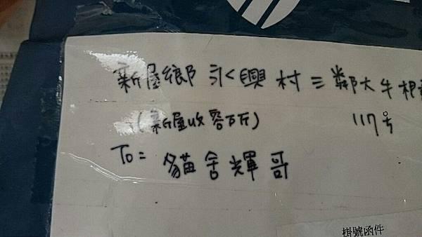 新屋貓舍_1041226_4_愛心捐贈物資_02.jpg