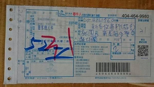 新屋貓舍_1041226_4_愛心捐贈物資_08.jpg