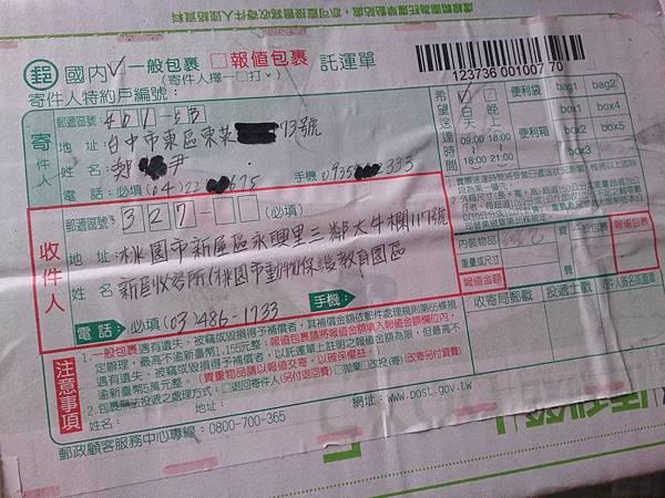 新屋貓舍_20160102_4_民眾捐贈物資_11.jpg