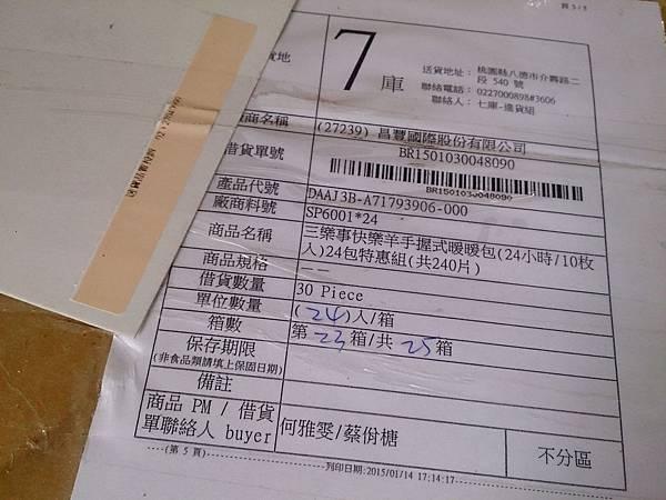 新屋貓舍_20160102_4_民眾捐贈物資_14.jpg