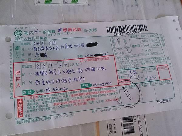 新屋貓舍_20160102_4_民眾捐贈物資_17.jpg