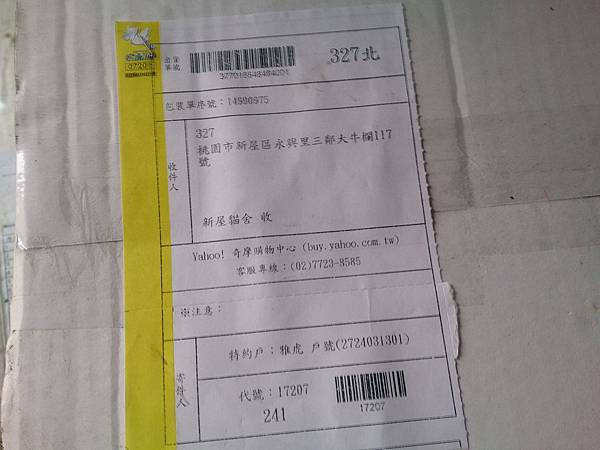 新屋貓舍_20160212_4_民眾捐贈物資_05.jpg