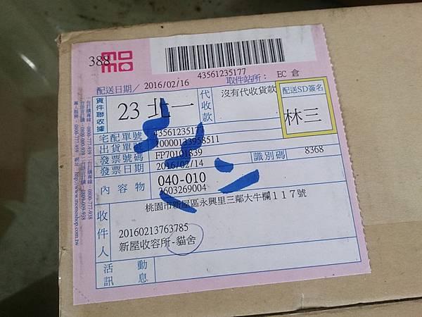 新屋貓舍_20160220_4_愛心物資_20.jpg