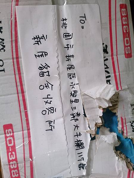 新屋貓舍_20160220_4_愛心物資_11.jpg