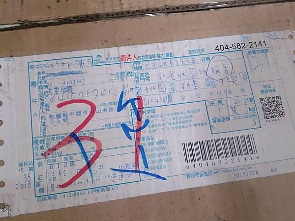 新屋貓舍_20160220_4_愛心物資_15.jpg