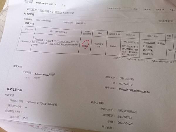 新屋貓舍_20160220_4_愛心物資_17.jpg